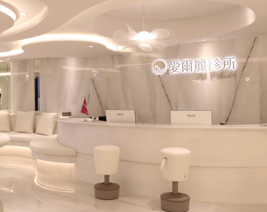 愛爾麗診所 南京店